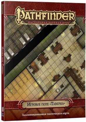"""Изображение HobbyWorld: Pathfinder. Игровое поле """"Таверна"""""""