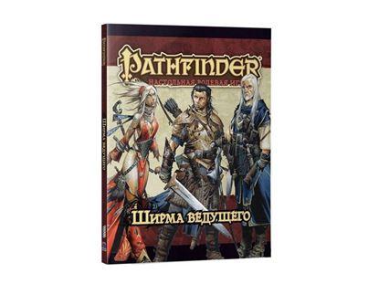 Изображение HobbyWorld: Pathfinder. Настольная ролевая Ширма