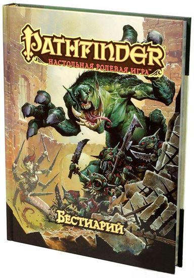 Изображение HobbyWorld: Pathfinder. НРИ- Бестиарий