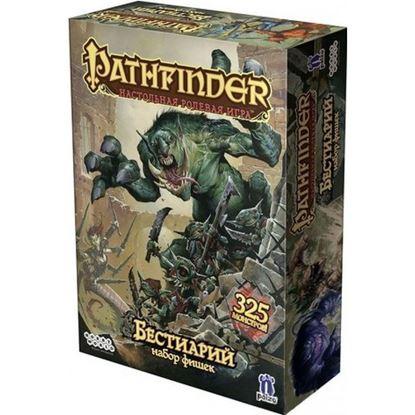 Изображение HobbyWorld: Pathfinder. НРИ- Бестиарий. Набор фише
