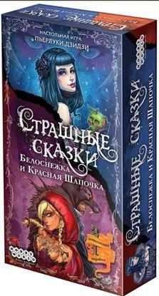Изображение HobbyWorld: Страшные Сказки: Красная Шапочка и Бел