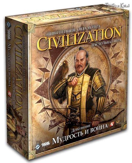 Изображение HobbyWorld: Цивилизация Сида Мейера. Мудрость и во