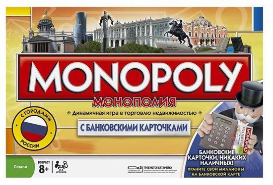 Изображение S+S: Монополия с банковскими карточками