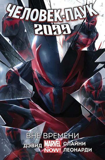 Изображение Другое Издательство: Человек-Паук 2099. Том 1: Вне
