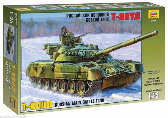 Изображение Звезда: 3591  Российский основной боевой танк Т-80