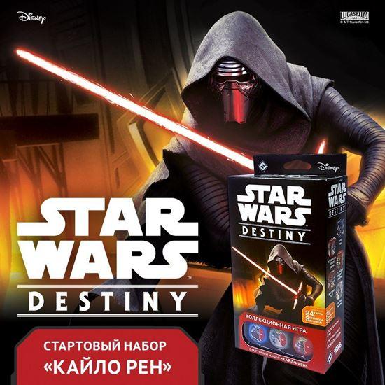 Изображение Star Wars: Destiny. Стартовый набор «Кайло Рен»