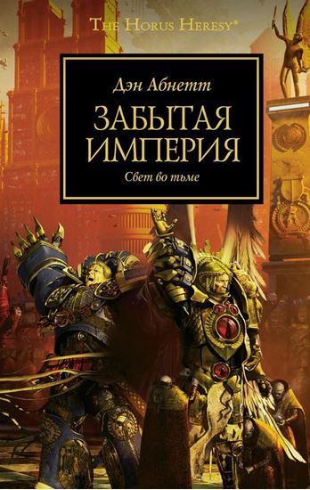 Изображение WarHammer 40000: Забытая империя