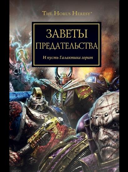 Изображение WarHammer 40000: Заветы предательства /  Антология