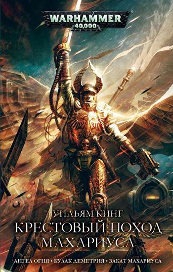 Изображение WarHammer 40000: Крестовый поход Махариуса (омниб)