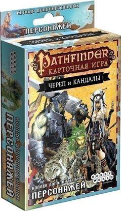 Изображение HobbyWorld: Pathfinder. Череп и Кандалы. Колода дополнительных персонажей