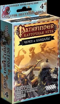 Изображение HobbyWorld: Pathfinder. Череп и Кандалы. 4 - Остров Потухших Глаз