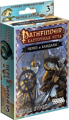 Изображение HobbyWorld: Pathfinder Pathfinder. Череп и Кандалы. 3 - Перед бурей