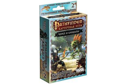 Изображение HobbyWorld: Pathfinder. Череп и Кандалы. 2 - Разбойники Жаркого моря