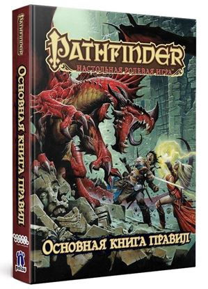 Изображение HobbyWorld: Pathfinder. Основная книга правил