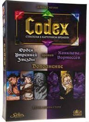 Изображение GaGa: Codex (Кодекс). Белые против Фиолетовых