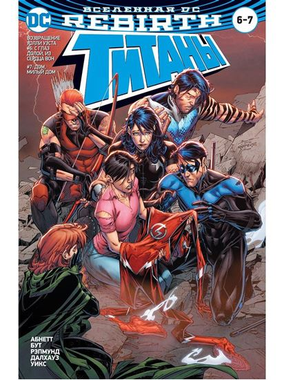 Вселенная DC. Rebirth. Титаны #6-7; Красный Колпак и Изгои #3
