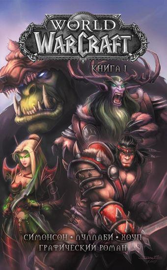 Уолтер Симонсон: World of Warcraft. Книга 1. Графический роман