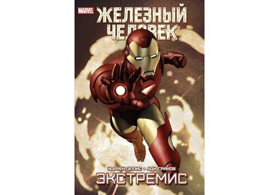 Мари Джевинс - Железный Человек. Экстремис