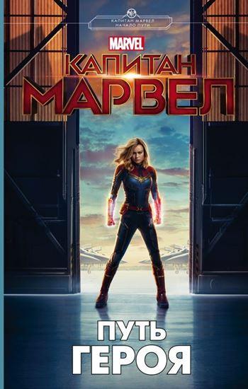 Капитан Марвел Путь героя