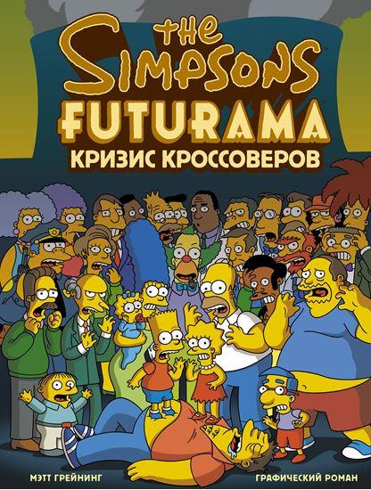 АСТ - Симпсоны и Футурама. Кризис кроссоверов