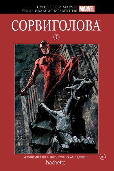Ашет - Супергерои Marvel. Официальная коллекция №06