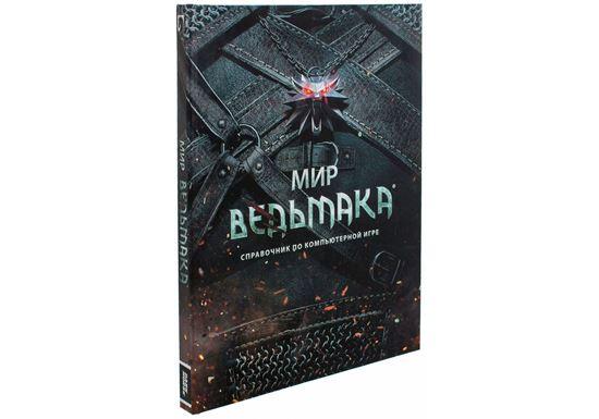 Белый Единорог - Энциклопедия Мир Ведьмака