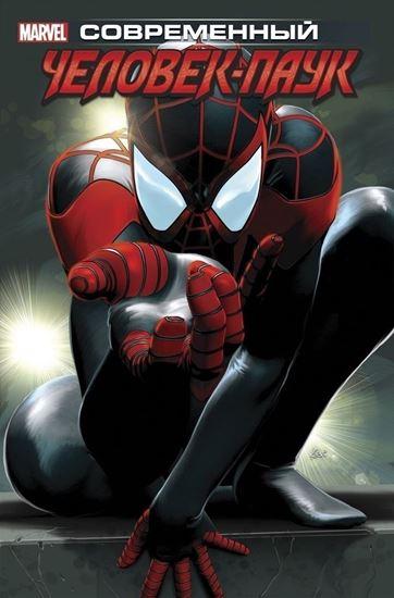 Комильфо: Майлз Моралес: Современный Человек-Паук