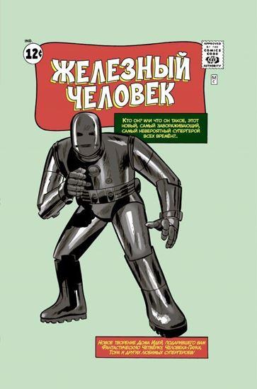 Комильфо: Э.К.Классика Marvel.Железный Человек