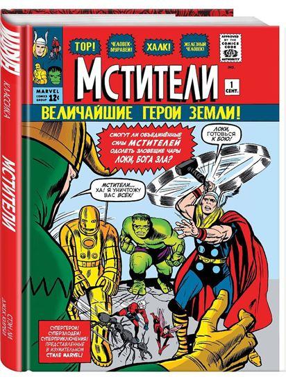 Комильфо: Э.К.Классика Marvel.Мстители