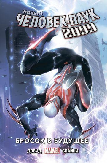 Другое Издательство: Новый Человек-Паук 2099. Том1