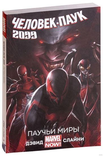 Дэвид Питер: Человек-Паук 2099. Том 2. Паучьи миры