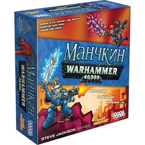 HobbyWorld: Манчкин Warhammer 40,000