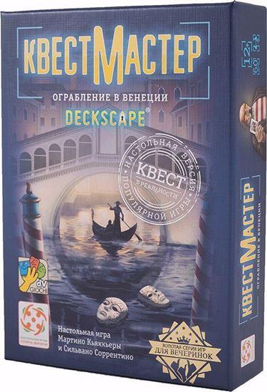 Стиль Жизни: КвестМастер 3. Ограбление в Венеции.
