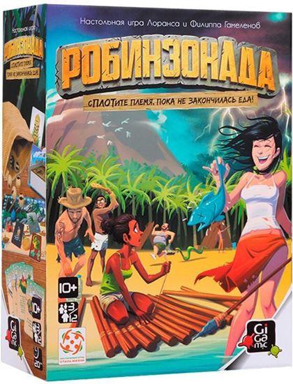 Стиль Жизни: Робинзонада (Hellapagos)