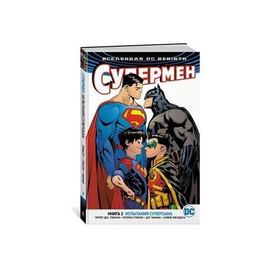 Комикс Супермен