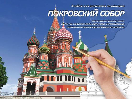 Изображение Мастер-класс:143-01 Покровский собор