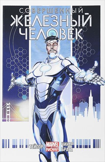 Изображение Комильфо: Совершенный Железный Человек. Полное изд