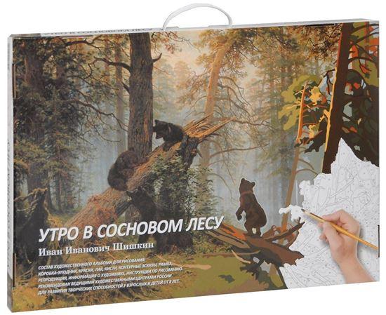 Изображение Мастер-класс:104-01 Утро в сосновом лесу
