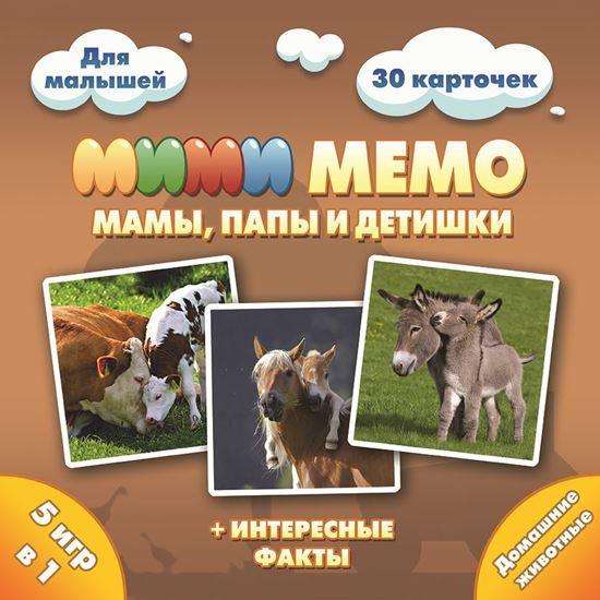 Изображение Мемо: Домашние животные
